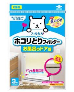 東洋アルミフィルたんホコリとりフィルターお風呂のドア用(3枚)浴室ドア用フィルター抗カビ&抗菌加工