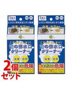 《セット販売》くらしリズム泡の排水口クリーナー(40g×3包)×2個セット家庭用排水口洗浄剤