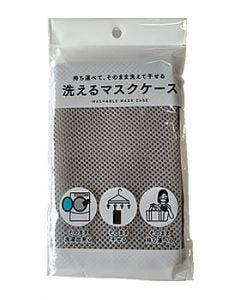 有本カテイ洗えるマスクケース(1枚)洗濯ネットマスクケース