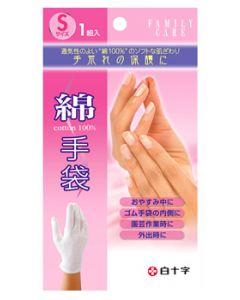 白十字 ファミリーケア FC 綿手袋 Sサイズ (1組) 綿100%