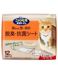 花王ニャンとも清潔トイレ脱臭・抗菌シート(12枚)猫用システムトイレ用シートペットシーツ