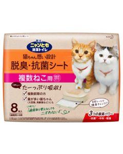 花王ニャンとも清潔トイレ脱臭・抗菌シート複数ねこ用(8枚)猫用システムトイレ用シートペットシーツ