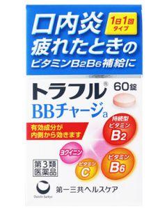 【第3類医薬品】第一三共ヘルスケアトラフルBBチャージa(60錠)口内炎ビタミンB2B6主薬製剤