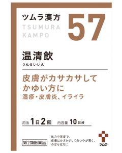 【第2類医薬品】ツムラツムラ漢方温清飲エキス顆粒10日分(20包)うんせいいん湿疹皮膚炎イライラ