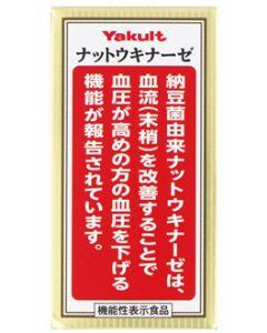 ヤクルトヘルスフーズナットウキナーゼプラスフコダイ(150粒)納豆キナーゼ機能性表示食品