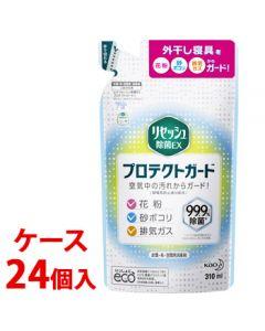 《ケース》花王リセッシュ除菌EXプロテクトガードつめかえ用(310mL)×24個詰め替え用衣類・布製品・空間用芳香消臭剤