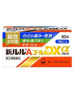 【第(2)類医薬品】第一三共ヘルスケア 新ルルAゴールドDXα (90錠) 総合かぜ薬 風邪薬