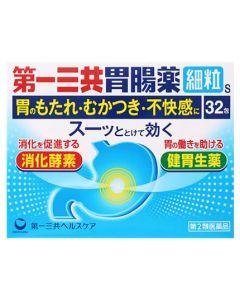 【第2類医薬品】第一三共ヘルスケア 第一三共胃腸薬 細粒s (32包) 胃のもたれ・むかつき