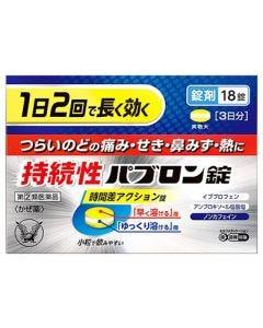 【第(2)類医薬品】大正製薬持続性パブロン錠(18錠)風邪薬総合かぜ薬錠剤パブロン