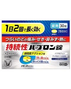 【第(2)類医薬品】大正製薬持続性パブロン錠(30錠)風邪薬総合かぜ薬錠剤パブロン