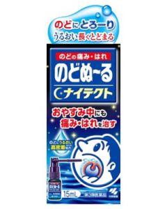【第3類医薬品】小林製薬のどぬーるナイテクト(15mL)のどスプレーのどぬ~る
