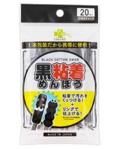 くらしリズム 山洋 黒粘着めんぼう (20本) 個別包装 綿棒