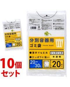 《セット販売》 くらしリズム 日本サニパック 分別容器用 ゴミ袋 20~30L (20枚)×10個セット PL20 半透明 ごみ袋