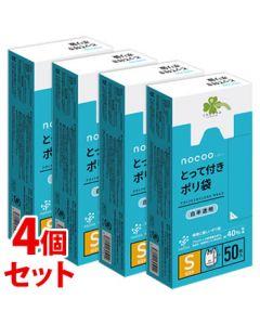 《セット販売》 くらしリズム 日本サニパック nocoo ノクー とって付きポリ袋 Sサイズ (50枚)×4個セット 白半透明 450mm×340mm×130mm