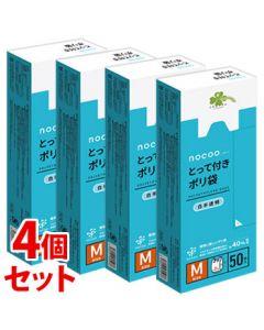 《セット販売》 くらしリズム 日本サニパック nocoo ノクー とって付きポリ袋 Mサイズ (50枚)×4個セット 白半透明 480mm×400mm×140mm