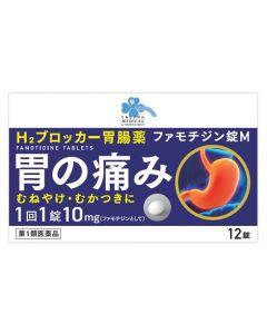 【第1類医薬品】くらしリズム メディカル 皇漢堂製薬 ファモチジン錠M (12錠) H2ブロッカー胃腸薬 胃痛 胸やけ もたれ むかつき