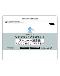 【第3類医薬品】くらしリズム 白十字 メディカル ワンショットプラス EL-II 2 (60枚) アルコール消毒綿