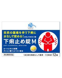 【第2類医薬品】くらしリズム メディカル 皇漢堂製薬 下痢止め錠M 12回分 (12錠) 突然の腹痛を伴う下痢