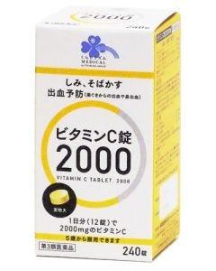 【第3類医薬品】くらしリズム メディカル 皇漢堂 ビタミンC錠 2000 (240錠) しみ・そばかす 色素沈着