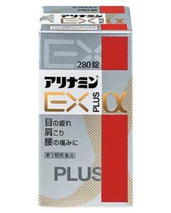 【第3類医薬品】アリナミン製薬アリナミンEXプラスα(280錠)目の疲れ肩こり腰の痛み眼精疲労