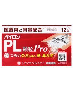 【第(2)類医薬品】シオノギパイロンPL顆粒Pro(12包)かぜ薬のどの痛み発熱鼻水塩野義製薬