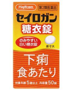 【第2類医薬品】ハピコムキョクトウ正露丸糖衣「キョクトウ」(50錠)下痢止め食あたり胃腸薬