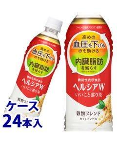 《ケース》花王ヘルシアWいいこと巡り茶(500mL×24本)穀物ブレンドカフェインゼロ機能性表示食品
