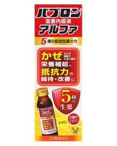 大正製薬 パブロン 滋養内服液 アルファ (50mL) ドリンク剤 かぜ 栄養補給 【指定医薬部外品】
