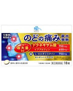 【第(2)類医薬品】くらしリズム メディカル 小林薬品工業 セシオンハイ Pro EX (18錠) 総合感冒薬 のどの痛み