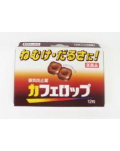 【第3類医薬品】【ねむけ・だるさに!】 カフェロップ (12粒)