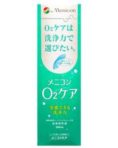 メニコン O2ケア (240mL) ハードコンタクトレンズ用 洗浄・保存液
