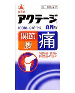 【第3類医薬品】タケダ アクテージAN錠 (100錠)