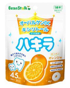 雪印ビーンスターク ビーンスターク ハキラ オレンジ 1歳半頃から (45粒) 乳歯ケア タブレット ※軽減税率対象商品