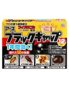 アース製薬 ブラックキャップ (12個入) 【防除用医薬部外品】