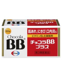 【第3類医薬品】エーザイ チョコラBBプラス (60錠) 肌あれ にきび 口内炎