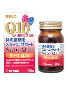 佐藤製薬 サトウQ10 (90粒) コエンザイムQ10 健康食品 【送料無料】 ※軽減税率対象商品