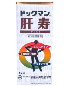 【第3類医薬品】全薬工業 ドックマン肝寿 (60錠) 滋養強壮 栄養補給