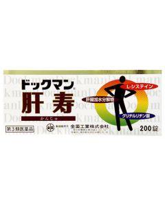 【第3類医薬品】全薬工業 ドックマン肝寿 (200錠) 滋養強壮 栄養補給