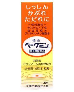 【第3類医薬品】全薬工業 橙色ペークミン (30g) しっしん かぶれ ただれに