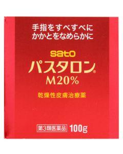 【第3類医薬品】佐藤製薬 パスタロンM20% (100g) 乾燥性皮膚治療薬 サトウ製薬 【送料無料】