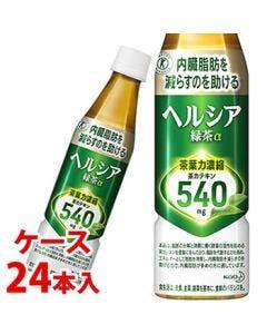 《ケース》 花王 ヘルシア緑茶 スリムボトル (350mL×24本) 特定保健用食品 【送料無料】 ※軽減税率対象商品