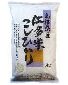 【令和2年度産米】 仁多米こしひかり (5kg) ※軽減税率対象商品