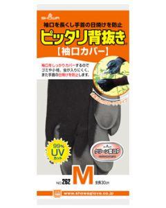 ショーワグローブ No.262 ピッタリ背抜き 袖口カバー Mサイズ ブラック (1双) 手袋