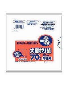 [ごみ袋] 大型ポリ袋 【70L・半透明】 (10枚入)
