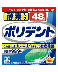 アース製薬 グラクソ・スミスクライン 酵素入り ポリデント (48錠) 入れ歯洗浄剤