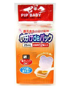 [離乳食を小分け保存] ピップベビー  小分けdeパック (25ml お得用12個入り)