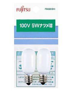 FDK FUJITSU ナツメ球 100V 5W FB222 2H (2個) 電球