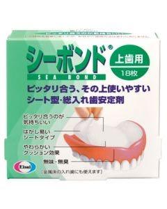 シートタイプ総入れ歯用安定剤 エーザイ シーボンド 【上歯用】 (18枚入)