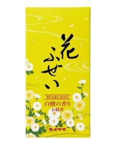 カメヤマ 花ふぜい 黄 白檀 (約100g) お線香