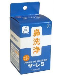 TBK ハナクリーンS専用洗浄剤 サーレS (1.5g×50包) 鼻洗浄液